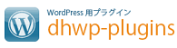 WordPress(ワードプレス) 用のプラグイン「dhwp-plugins」 「dhwp-plugins」は、ドリームハイブが作成したWordPress(ワードプレス) 用のプラグインを公開しています。