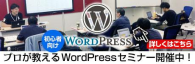 初心者のための、WordPress 勉強会 WordPress を使いこなしたいけど、 なにから始めればよいかわからないあなたへ